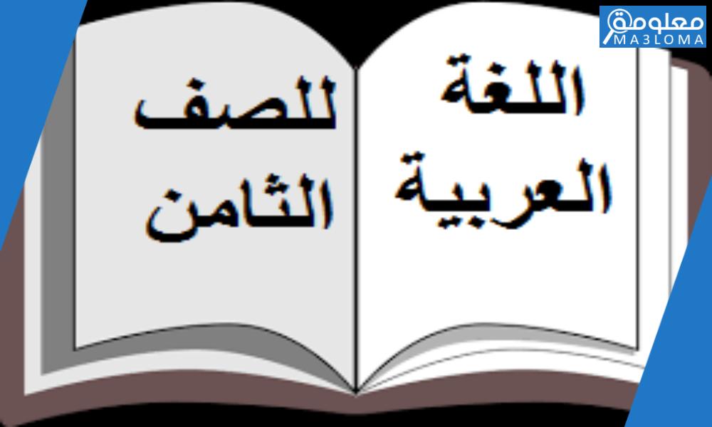 حل كتاب اللغة العربية للصف الثامن الوحدة الثالثة الفصل الأول ….