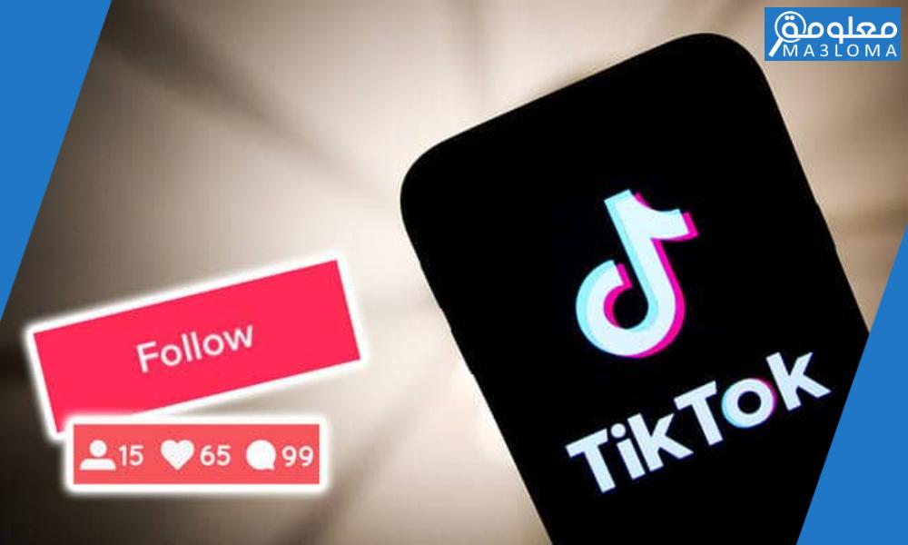كيف تشتري متابعين تيك توك Tik Tok 2021 …. زيادة عدد المتابعين في تيك توك مجانا