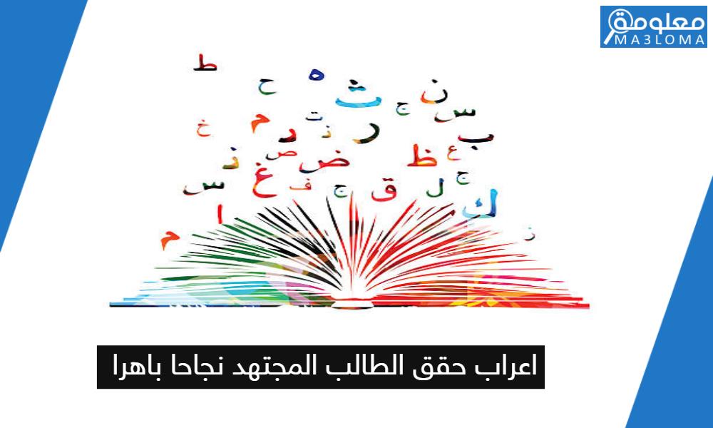 اعراب حقق الطالب المجتهد نجاحا باهرا ..