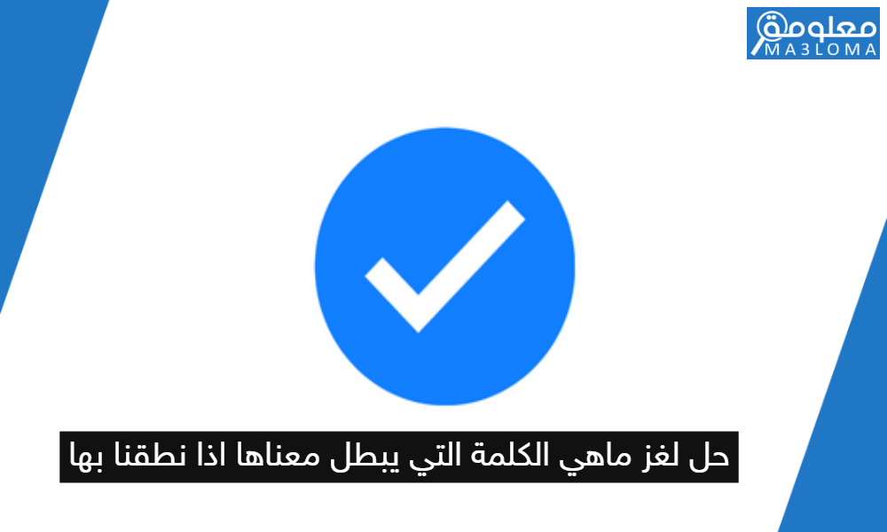 حل لغز ماهي الكلمة التي يبطل معناها اذا نطقنا بها ..