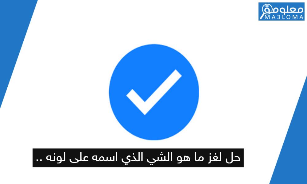 حل لغز ما هو الشي الذي اسمه على لونه ..