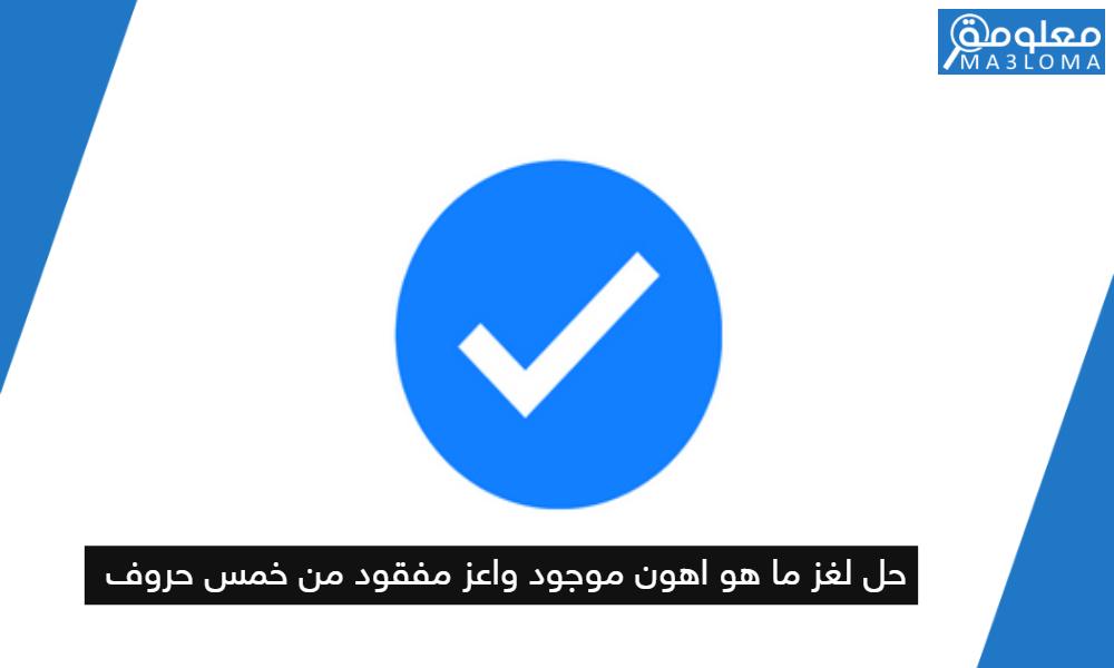 حل لغز ما هو اهون موجود واعز مفقود من خمس حروف