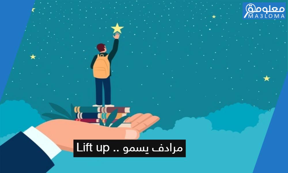 مرادف يسمو في معجم اللغة العربية و مترجم ..