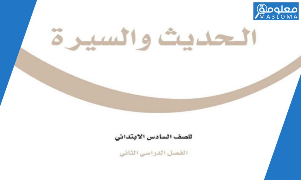 حلول حديث سادس الفصل الثاني 1442 كامل .. تحميل مباشر pdf