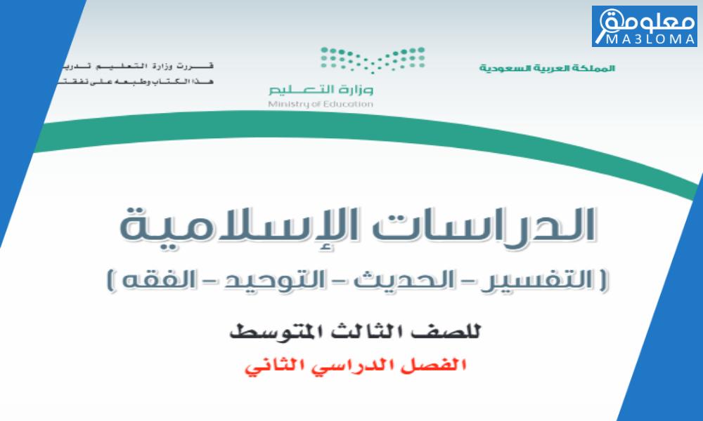 حل الدراسات الاسلاميه ثالث متوسط ف2 1442 pdf ..