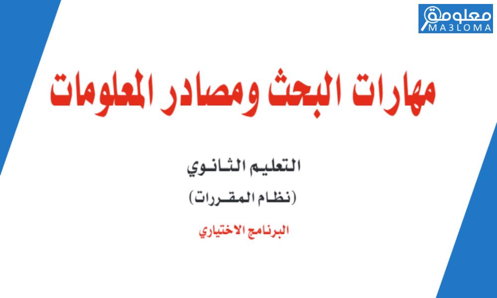 حل كتاب مهارات البحث ومصادر المعلومات الوحدة السابعة 1442