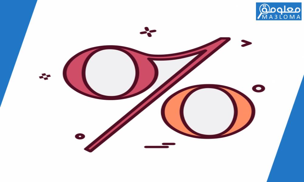 إذا طرأ تخفيض بنسبة 25 ٪ ، على بنطال ثمنه الأصلي 39 ريالًا ، فإن ثمنه الجديد بعد التخفيض يصبح 26