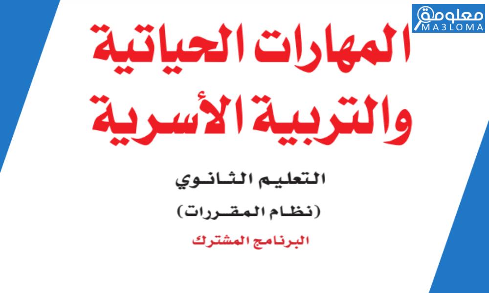 كتاب مهارات حياتية ثاني ثانوي مقررات 1442