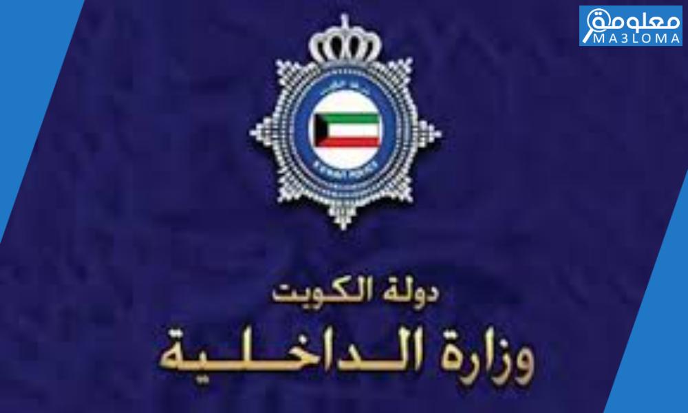 تجديد اقامة الخدم اون لاين في الكويت 1442 .. خطوات تجديد اقامة العمالة المنزلية