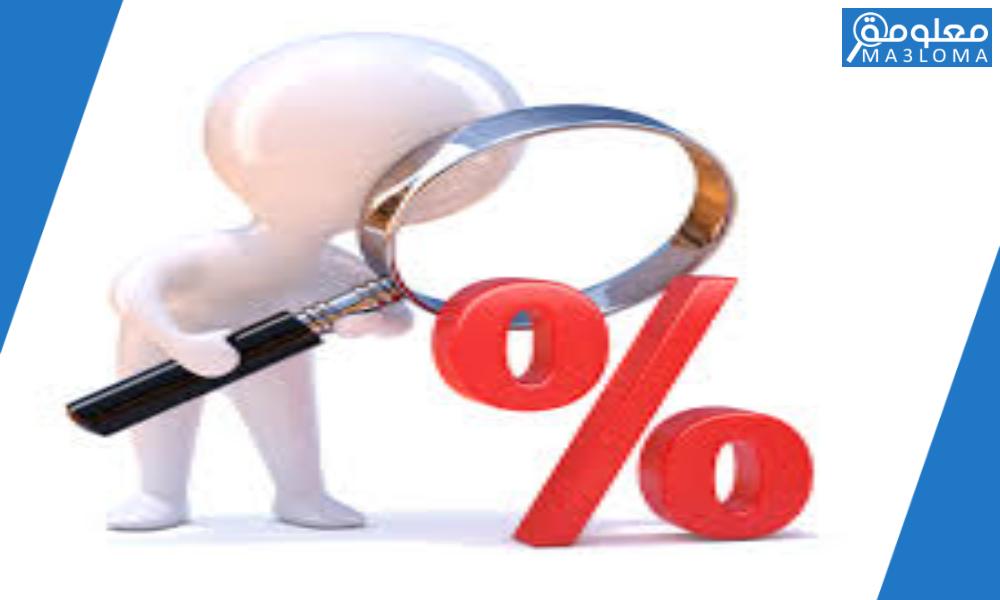 إذا انخفض ثمن ثلاجة بنسبة 13 ٪ فإن ثمنها الجديد يساوي 0