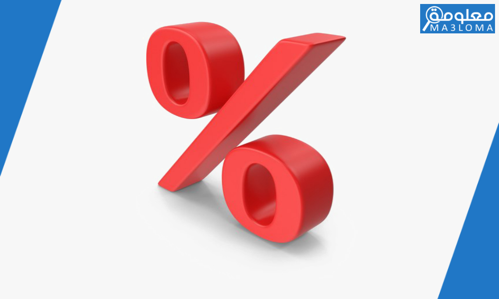 العدد الذي يمثل 5 ٪ من 60 هو العدد 3 .. صح ام خطأ
