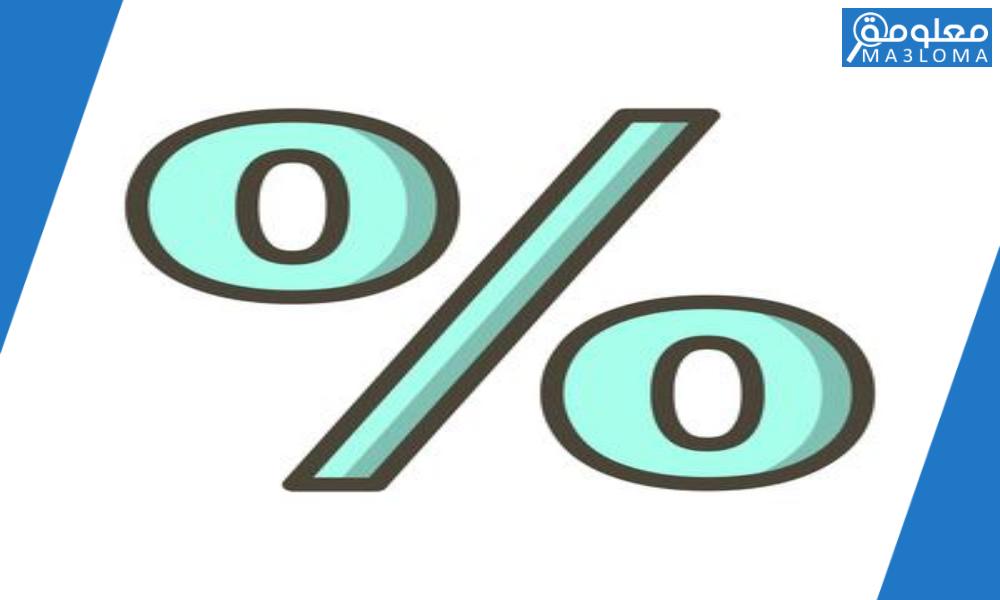 اعلنت احدى الجامعات ان النسبه المئويه للطلاب المقبولين لهذا العام هي 108 ..