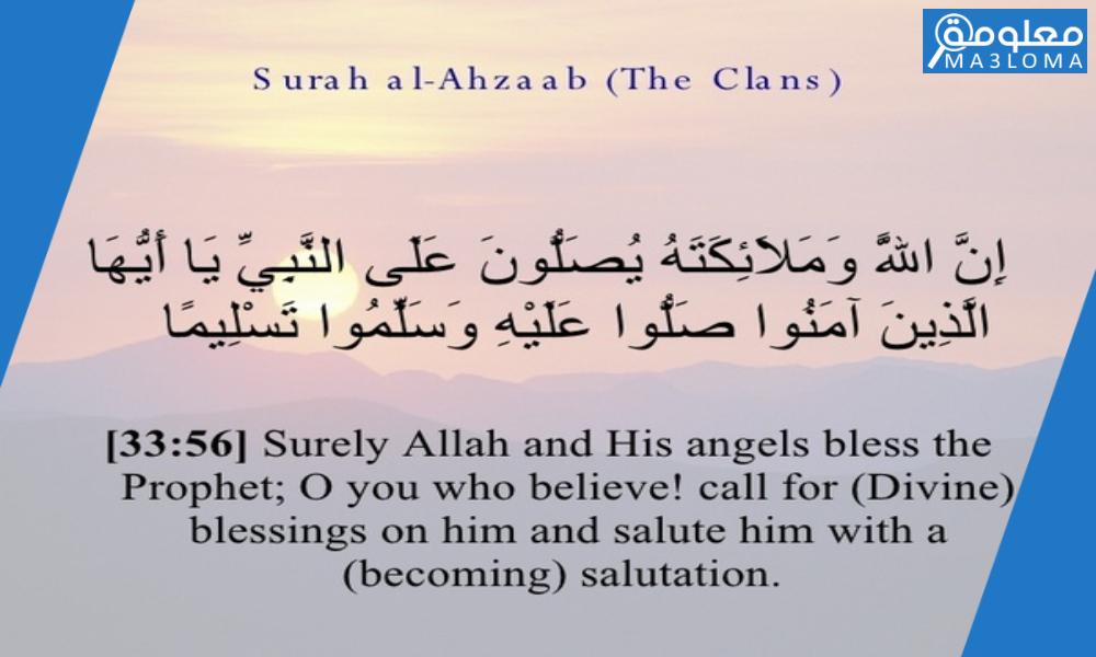 ان الله وملائكته يصلون على النبي جمعة مباركة.. فضل الصلاة على النبي صلى الله عليهم وسلم