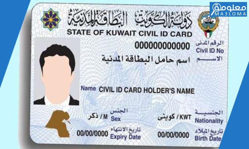 اصدار بدل فاقد بطاقة مدنية الكويت2021 …