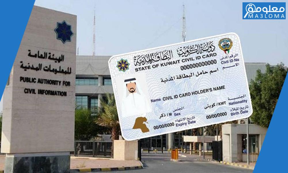 اصدار بطاقة مدنية لمولود جديد للكويتي وغير الكويتي ..