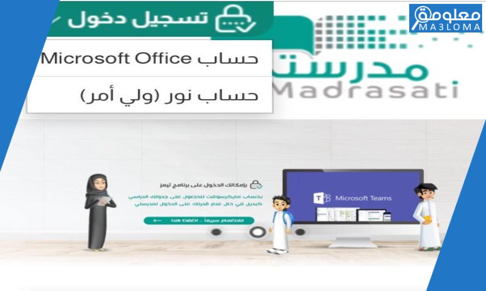رابط منصة مدرستي تسجيل الدخول مايكروسوفت 1442 .. تفعيل حساب مايكروسوفت