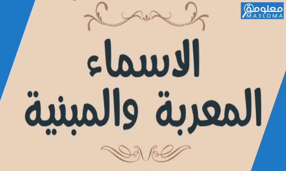 الاسم المعرب هو الذي يتغير شكل آخره بتغير موقعه الإعرابي ..