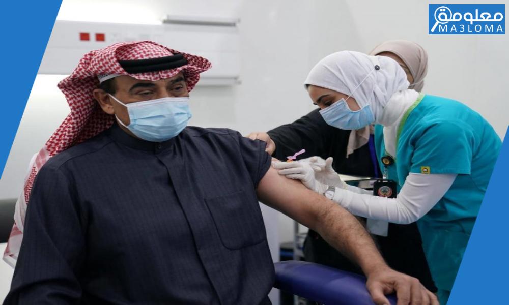 حجز موعد تطعيم فايزر الكويت .. رابط تسجيل التطعيم وزارة الصحة الكويت