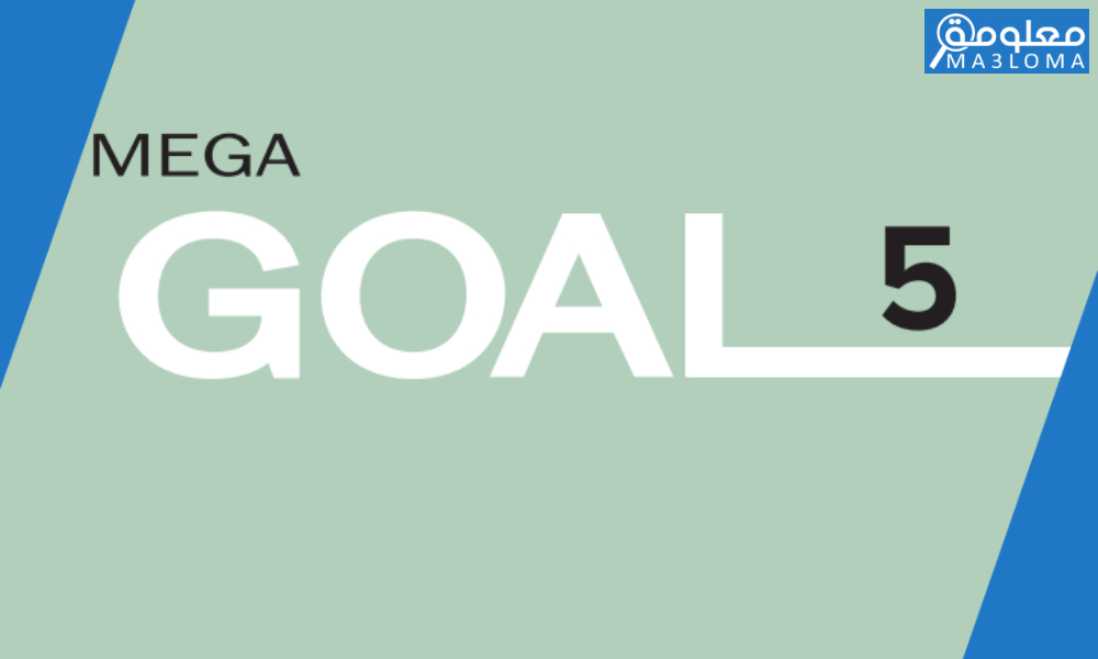 حلول mega goal 5 مقررات كامل pdf ..