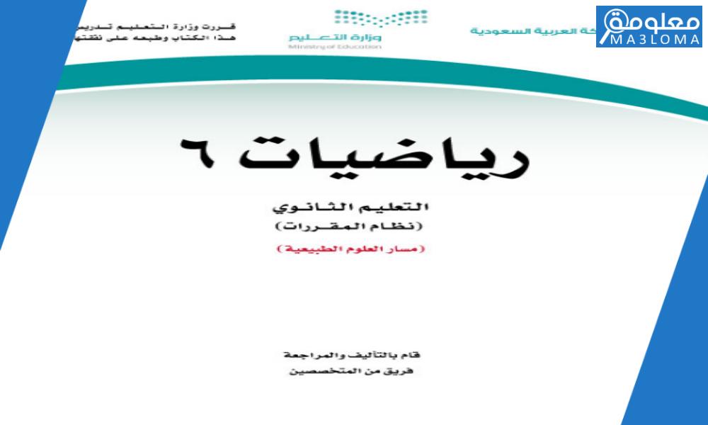 الدراسات التجريبية والمسحية والقائمة على الملاحظة رياضيات 6 مقررات 1442