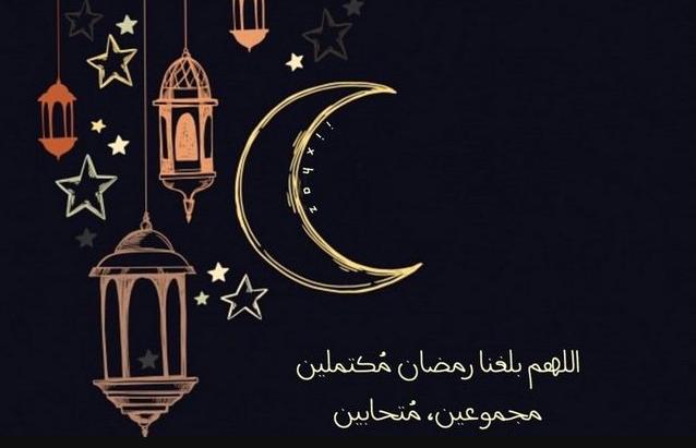 اللهم بلغنا رمضان ونحن في أحسن حال 1442
