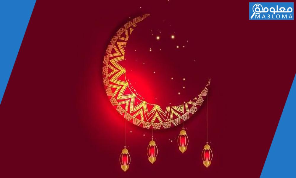 كم باقي على رمضان سنة 2021 … متى شهر رمضان