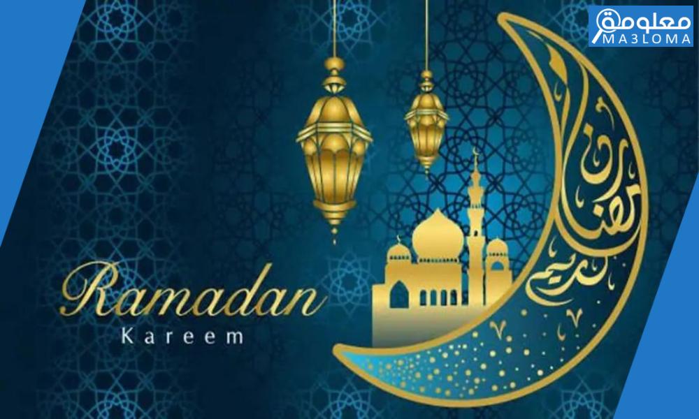 كيف تهيئ نفسك لاستثمار الوقت في شهر رمضان 2021 1442