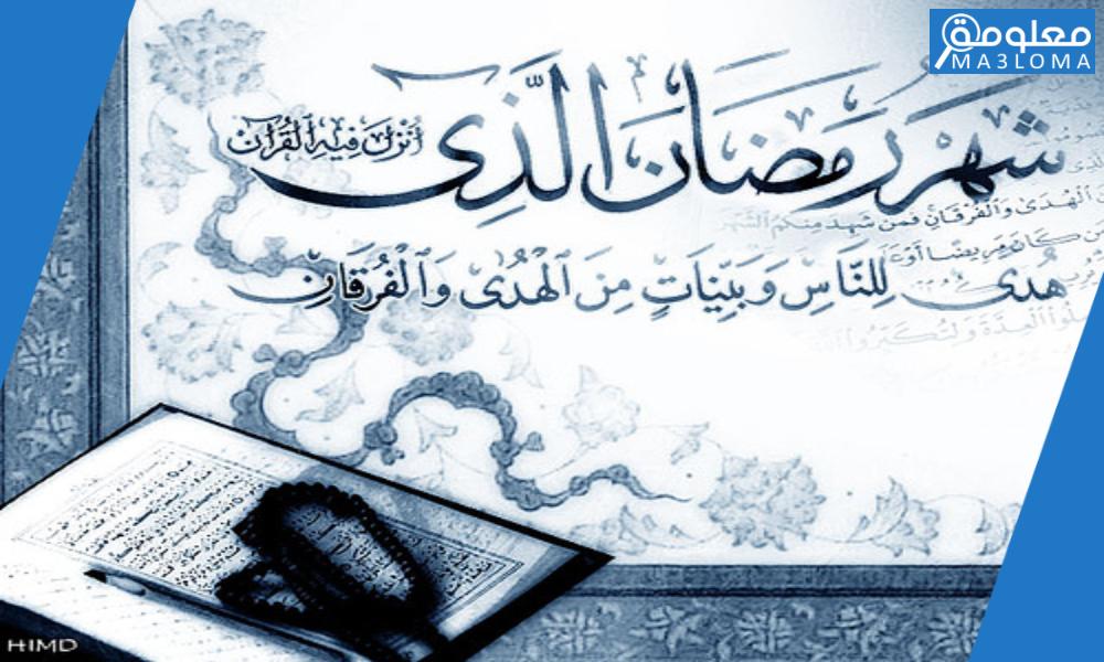 كيف نستقبل شهر رمضان… كيفية الاستعداد لاستقبال شهر رمضان