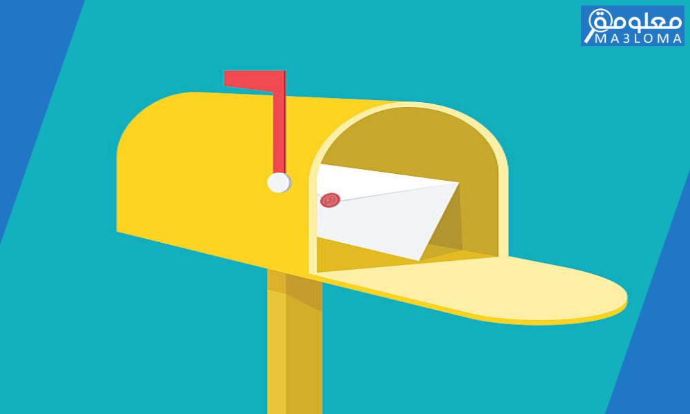 ما هو رمز صندوق البريد الخرج ؟
