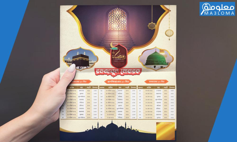 كم باقي ع رمضان 2021 .. العد التنازلي لرمضان 1442