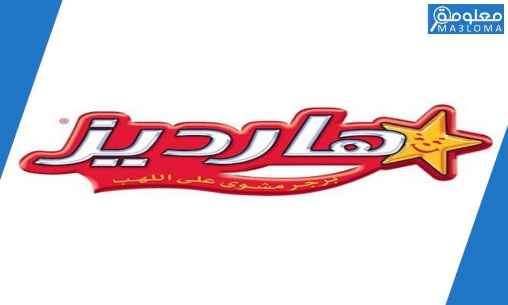 افضل وجبات هارديز السعودية 1442