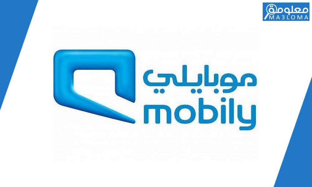 رقم خدمة موبايلي للعملاء في السعودية
