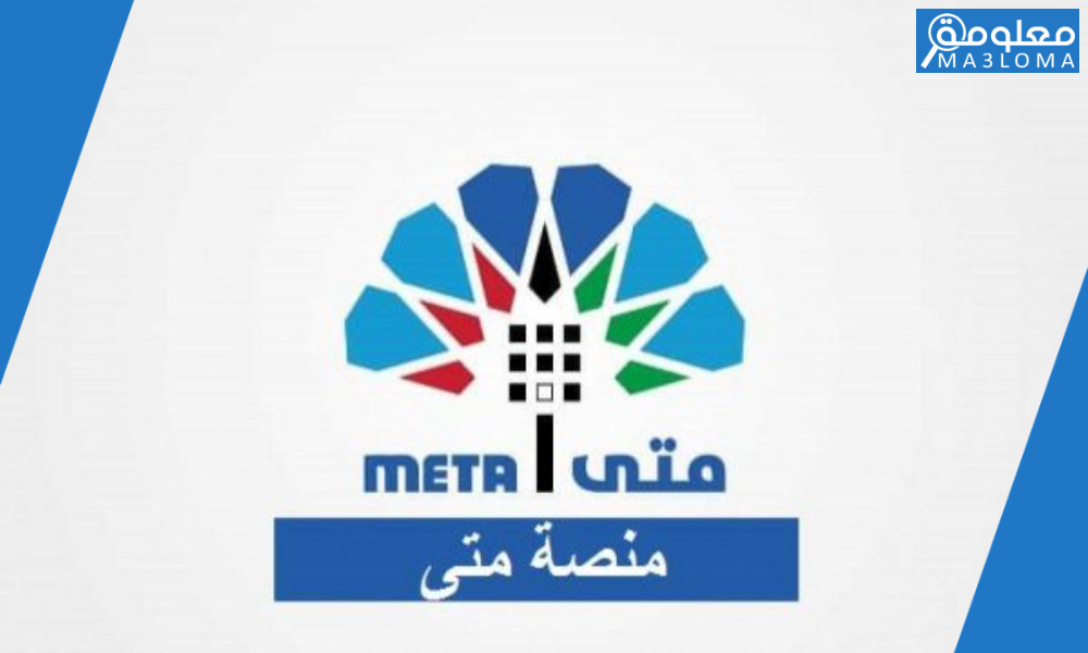 رابط منصة متى للمواعيد الحكومية 1442 .. meta.e.gov.kw خطوات التسجيل على منصة متى