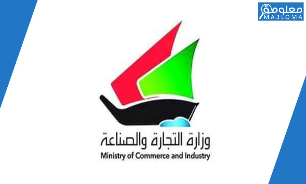 وزارة التجارة والصناعة خدمات التراخيص التجارية الكويت