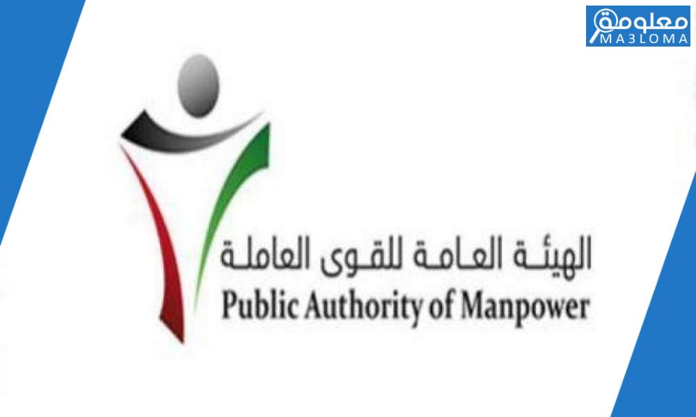 رابط حجز موعد القوى العاملة الكويت manpower.gov.kw ..