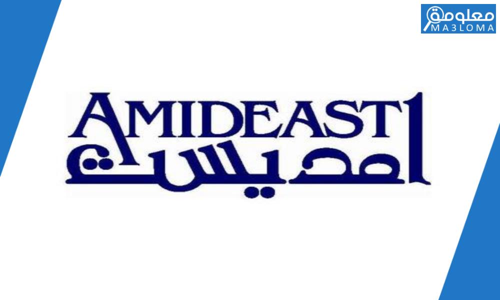رقم معهد امديست الكويت amideast kuwait للتواصل ..