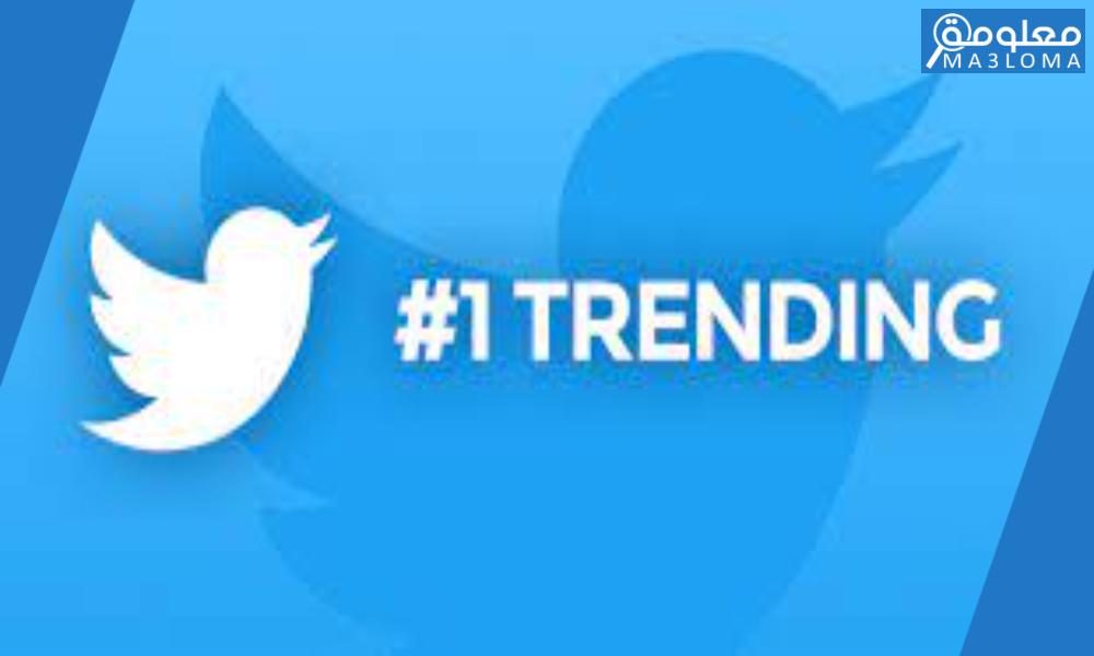 رابط ترند تويتر الكويت … Twitter trend Kuwait