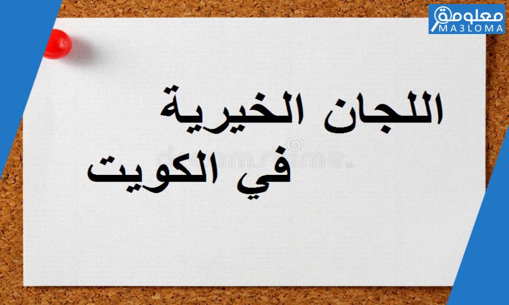 لجان خيرية في الكويت…الجمعيات الخيرية في الكويت