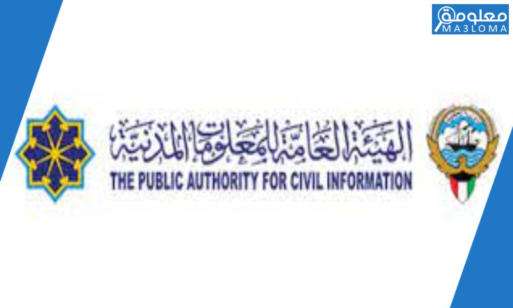 رابط هيئة المعلومات المدنية تصريح عدم التعرض الكويت .. استخراج تصريح عدم التعرض 2021