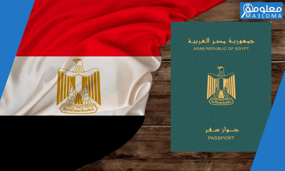 استعلام عن جواز في السفارة المصرية 2021 …
