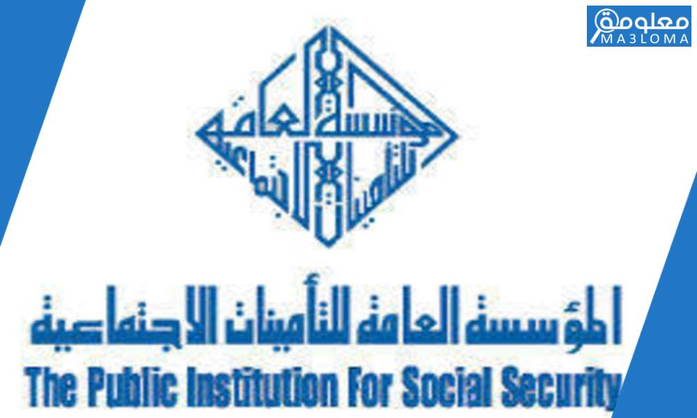 حجز موعد التأمينات الاجتماعية الكويت أون لاين 1442 …www.pifss.gov.kw