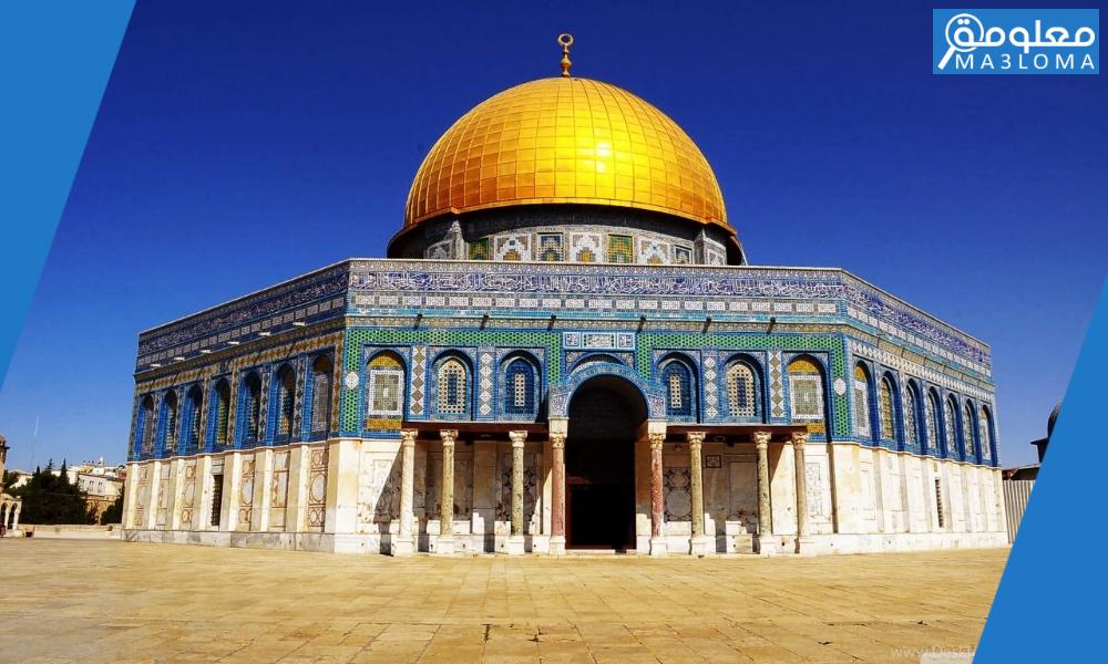 ما مكانة القدس في نفوس المسلمين والعرب