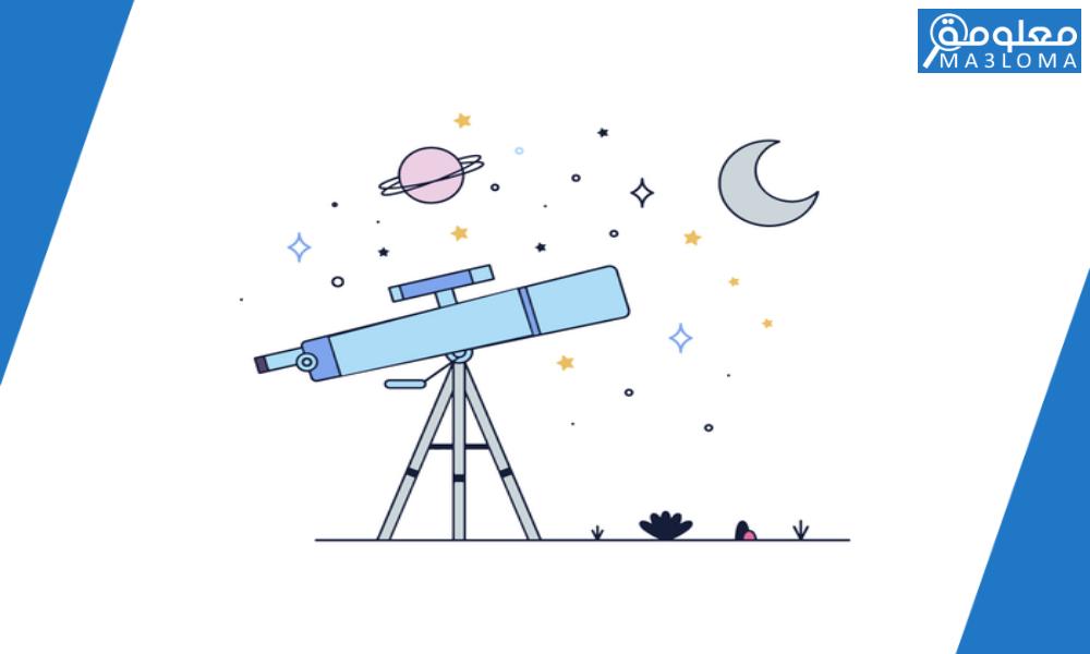 أي أنواع المناظيرالفلكية يستخدم المرايا المقعرة لتجميع الضوء .. اجابة كاملة