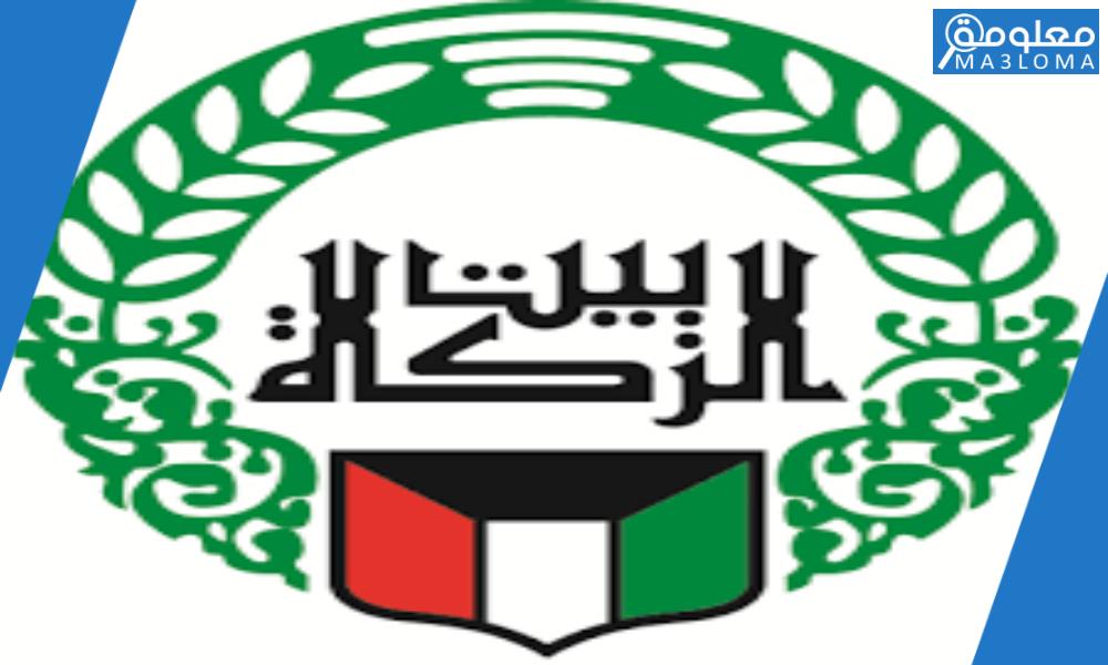 بيت الزكاة نظام المساعدات الاجتماعية.. الاستعلام عن المساعدات الاجتماعية بيت الزكاة الكويتي