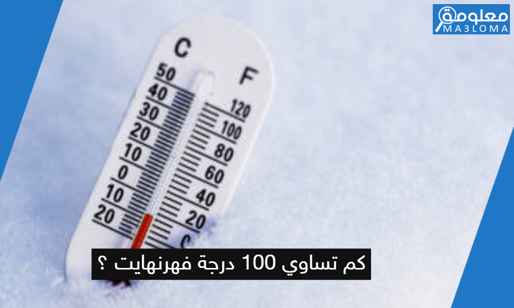 كم تساوي 100 درجة فهرنهايت ؟