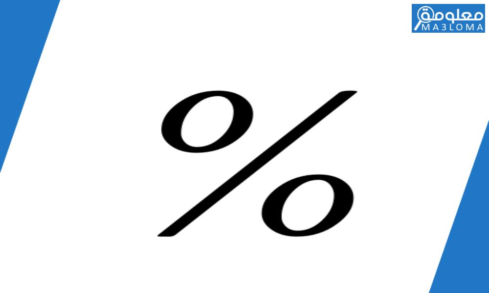 اذا كان معاذ يصيب الهدف في ٦٠ من الكرات التي يسددها فكم مرة يصيب الهدف اذا رمى ٥ كرات