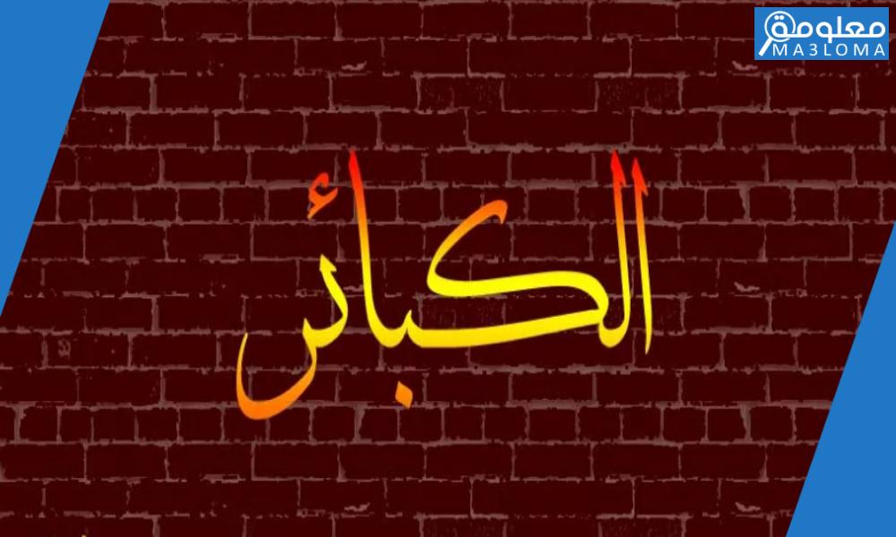 يضاعف الله العذاب يوم القيامة لمن يفعل الكبائر .. صح خطأ