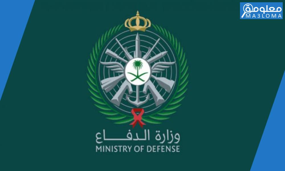 متى تأسست وزارة الدفاع هجري ؟