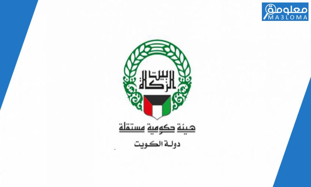 بيت الزكاة الكويتي مساعدة اجتماعية .. رقم بيت الزكاة الكويتي