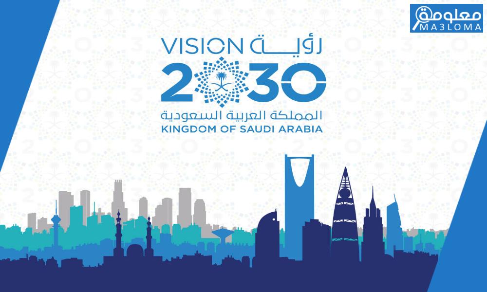 برنامج جودة الحياة في رؤية 2030 يخدم الامن الاجتماعي .. صح ام خطأ